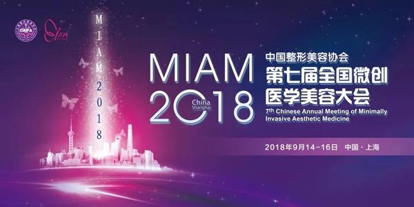 若清(ROQI)邀您共赴第七届全国微创医学美容大会